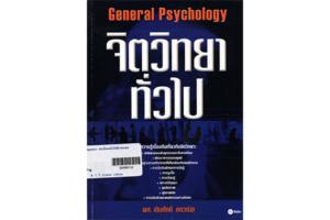 หนังสือจิตวิทยา
